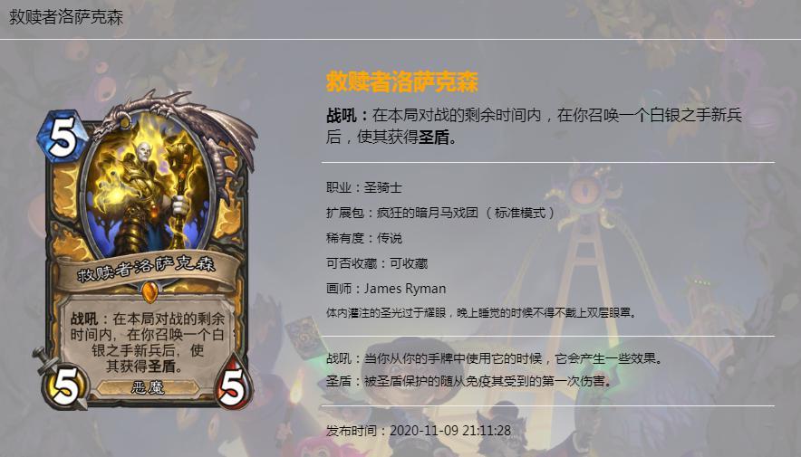 游戏东西_炉石传说:圣骑要靠恶魔崛起?马戏团新橙曝光,报告兵升天了