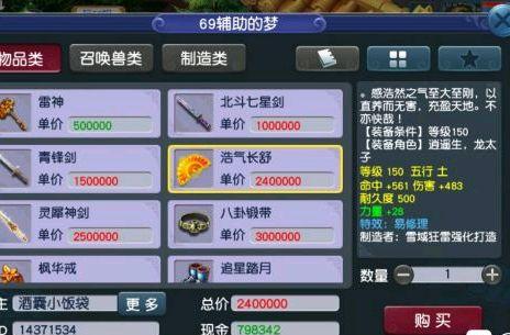 《【煜星在线娱乐注册】梦幻西游:玩家炼妖打书一步到位,5技能胚子合出价值3万元谛听》