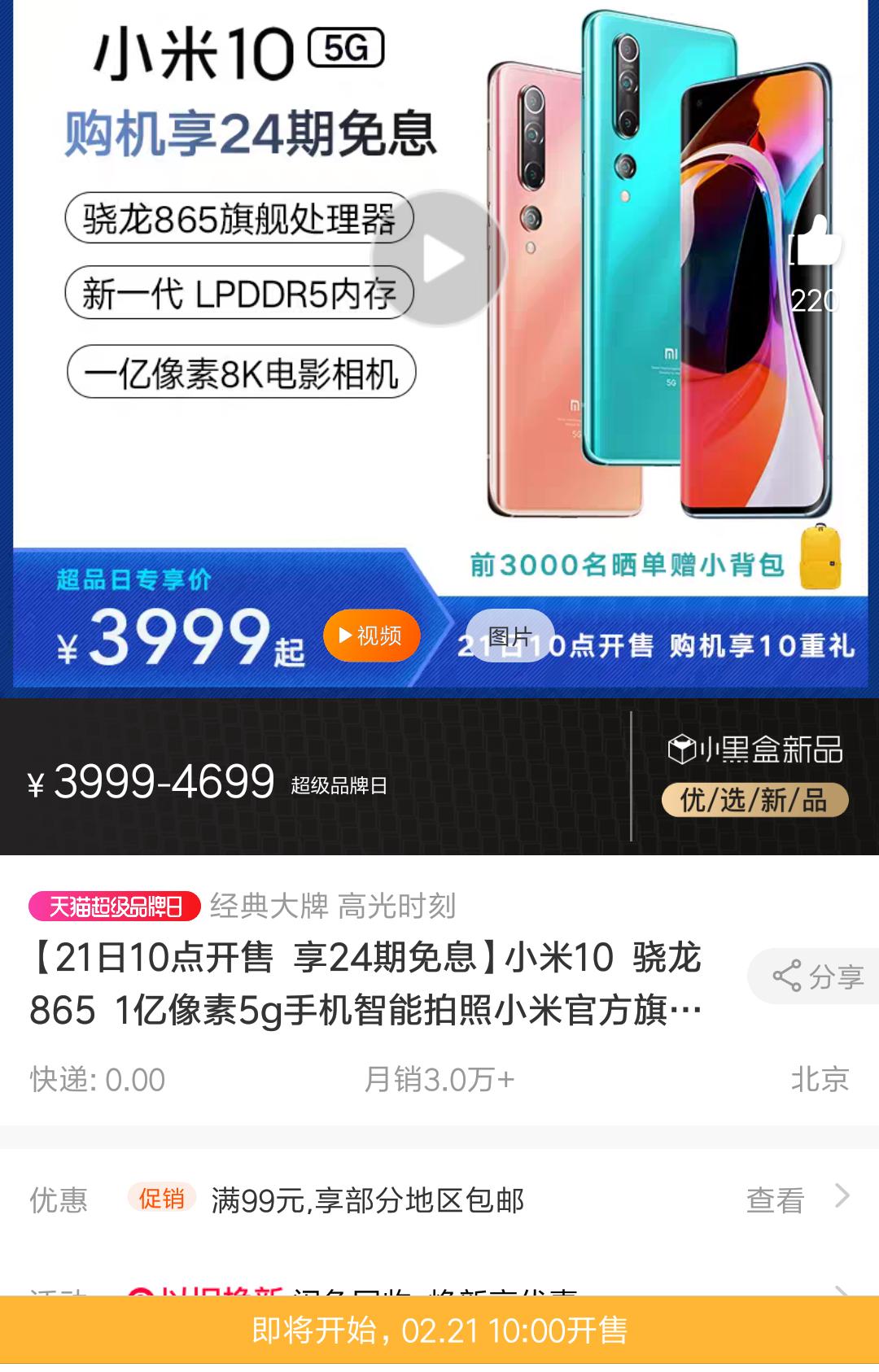 小米10一天销售额突破1个亿,第一批已全网售罄