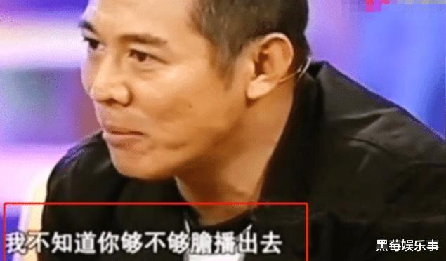 """有种""""尴尬""""叫鲁豫问李连杰爷爷是谁,李连杰:我敢说你们敢播吗"""
