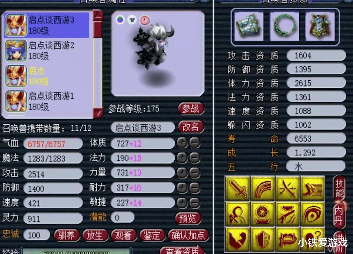 梦幻西游:服战神豪爆增!年内区出现3000万战神队,珍宝阁都惧怕插图(6)