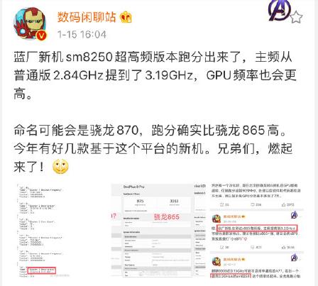 高通骁龙888旗舰手机才刚刚发布三款,实力与麒麟9000有一 好物评测 第1张