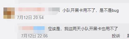 "S20又名""Bug荣耀""?状况百出,玩家裂开了!  每日推荐  第8张"