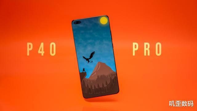 华为P40Pro将于3月正式发布,主要参数基本确认,价格更感人!