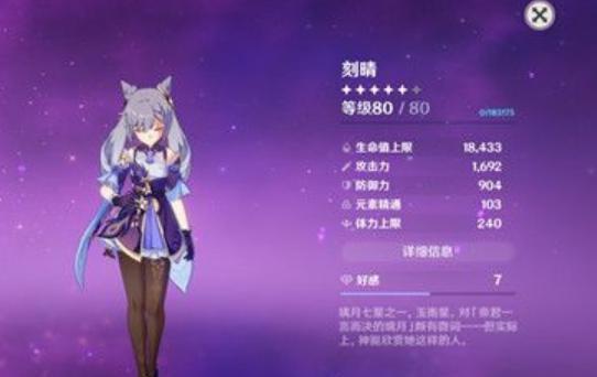 《【煜星平台怎么注册】原神:被忽视的五星角色,当她成为唯一的c,很好用!》