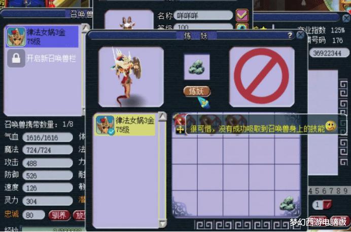 《【煜星注册链接】梦幻西游:玩家玩转吸附石,一车出了3块点化石,包含善恶有报!》