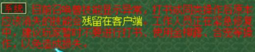 《梦幻西游》能炼出24技能宠?官方早已给出答案,还曾出过全服公告插图(5)