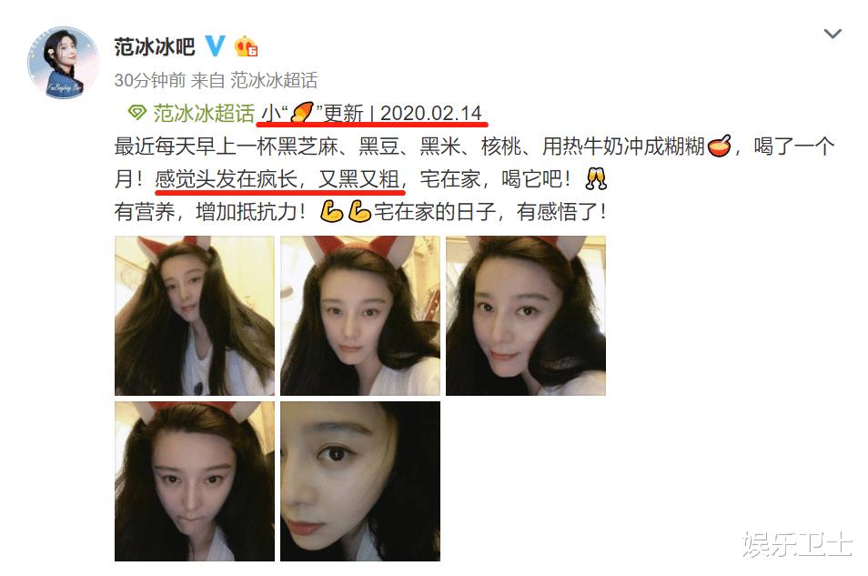 """范冰冰情人节大秀美发形容""""又黑又粗"""",李晨的发文却有些异曲同工"""