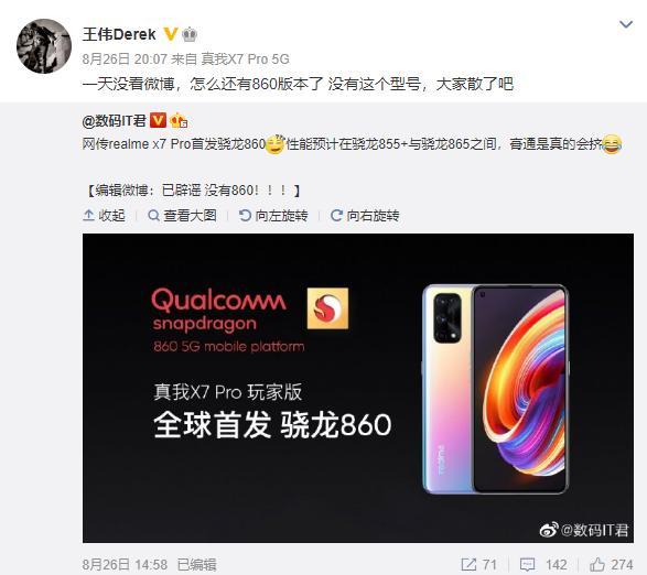 傲神传_realme X7系列芯片曝光 官方高管辟谣:没有高通骁龙860版
