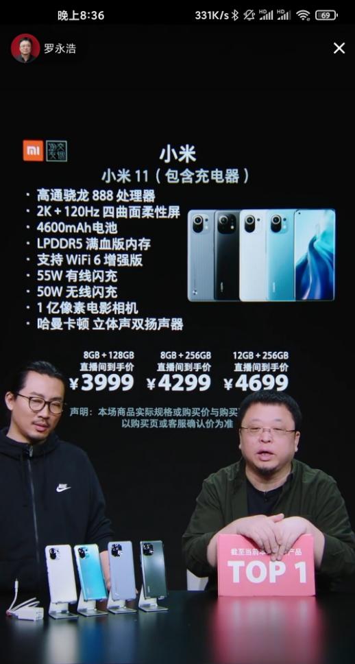 锤子科技手机板块宣布停产消息 好物评测 第3张
