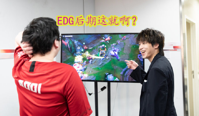 EDG中后期的运营从哪学的?RNG自己都不知道怎么赢的EDG edg战队 单机资讯  第8张