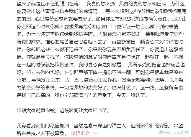 《【煜星娱乐主管】又一LPL选手被曝丑闻!女友爆料:他犯了和condi一样的错误!》