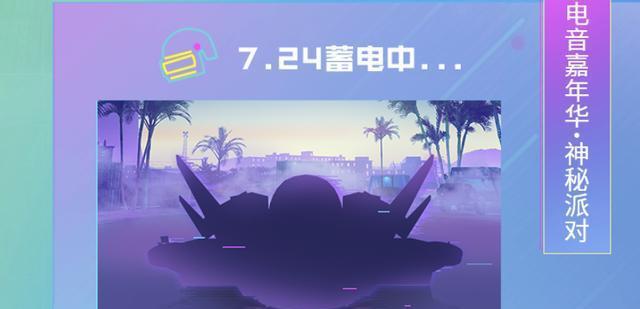 《和平精英》24日上线六款特斯拉新皮:奇幻紫堪比金色玛莎拉蒂?