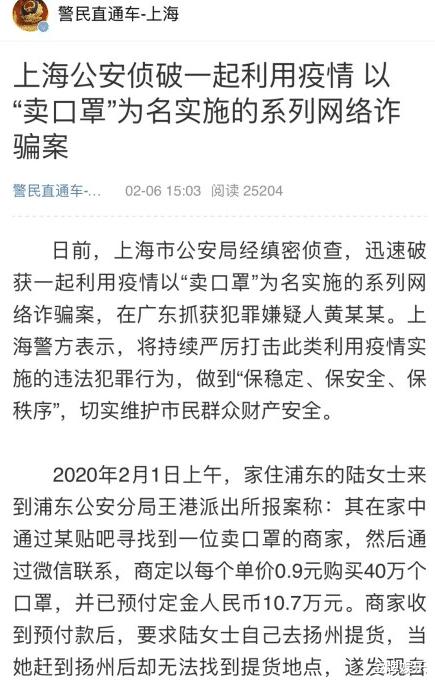 黄智博卖口罩诈骗的事迹火到韩国去了,网友们的评论挺有趣
