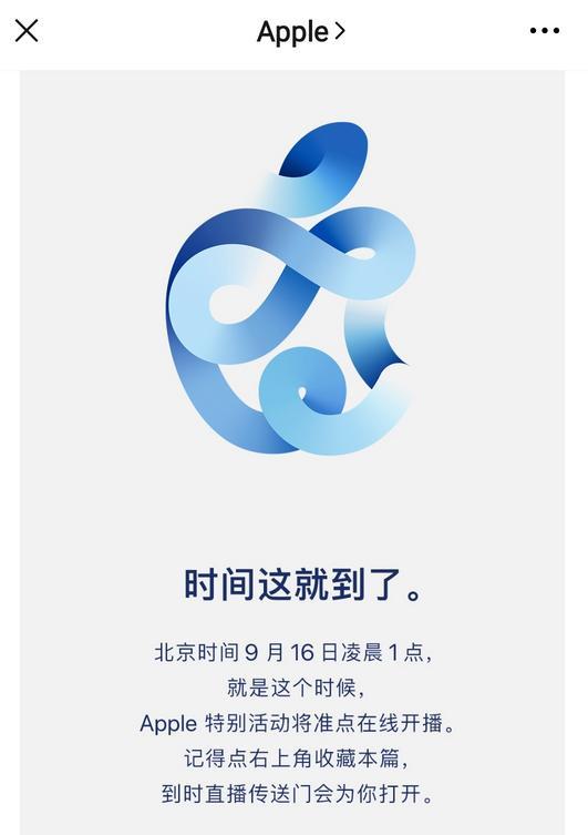 iPhone 12官宣!9月16日秋季发布会见
