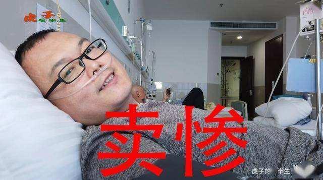 B站抗癌UP主出院回家,要求网友别再抹黑:生病挺不容易的