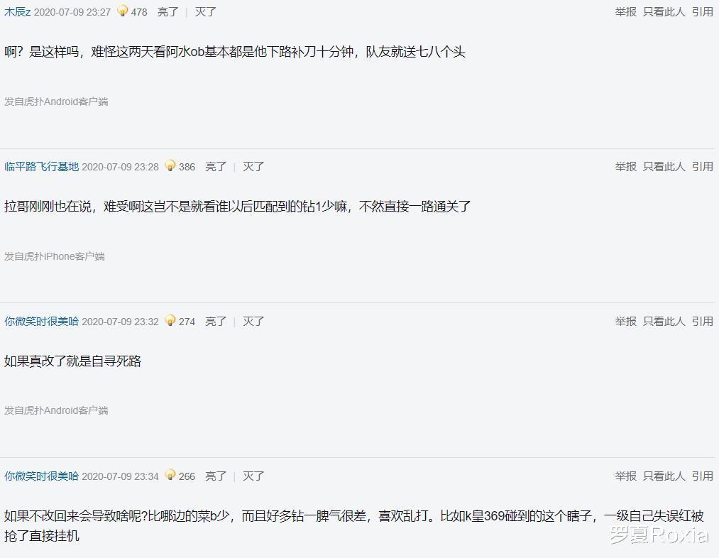 《【煜星娱乐公司】韩服排位系统出现大混乱,千分王者与钻一排在一起,网友大呼离谱》
