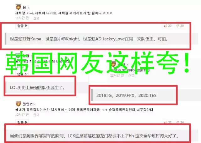 《【煜星娱乐公司】5年前的LGD,2年前的RNG,如今的TES是否被捧得太高!》