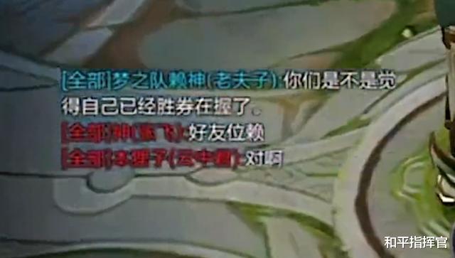 《【煜星娱乐线路】王者荣耀:0-5的赖夫子遭路人疯狂嘲讽,女队友一句话激起斗志》