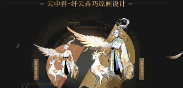 wulinwaizhuan_云中君源梦特效预览,金色翅膀美过仲夏夜,下一款轮到虞姬