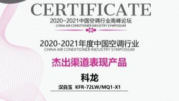 空调品牌排行榜前十名的科龙空调荣获三项大奖, 获得行业肯定