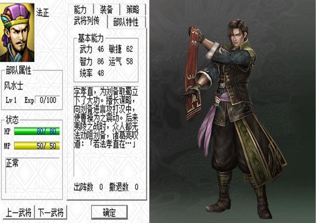 三国志曹操传,游戏中惨遭削弱的名将,五虎将还不是最惨的插图(5)