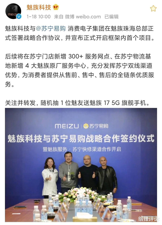 曾由罗永浩创办的锤子手机体系,正式进入历史,魅族18会搭载骁 数码科技 第2张