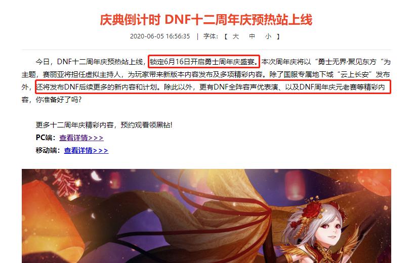 《【煜星娱乐注册】DNF:想要跨界武器?周年庆赠送100武器跨界石,直接省下上百狗眼》