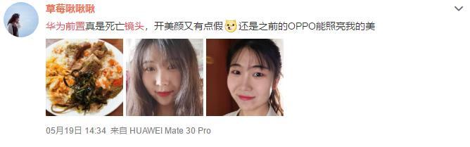 华为Mate 30 Pro居然被网友说是死亡前置镜头?