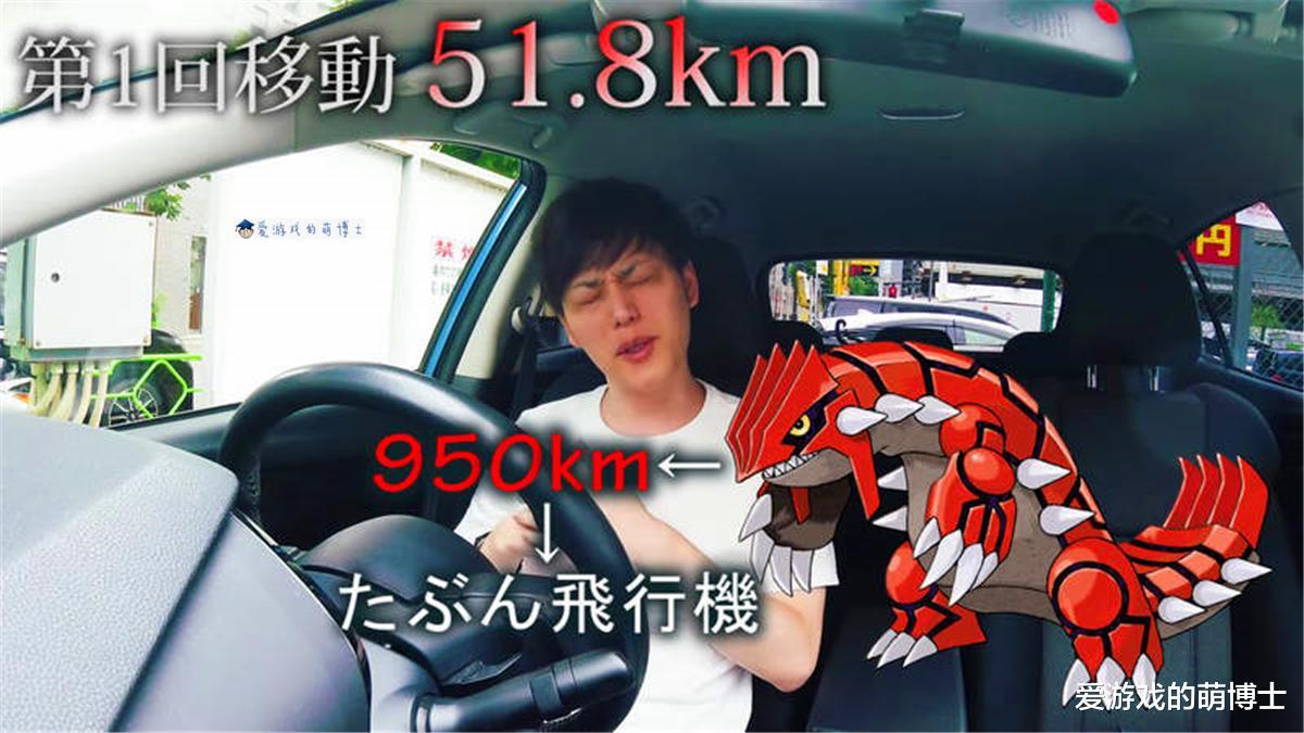 宝可梦的体重换算成现实中的移动距离,日本游戏主播的挑战很奇葩 主播 宝可梦 每日推荐  第6张