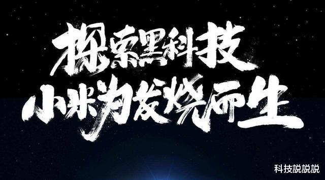 红米超大杯旗舰突然被宣布,数亿米粉猝不及防,幸福来得太突然!