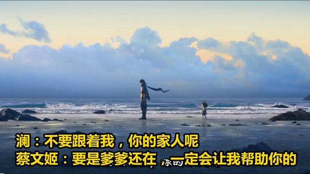 《【煜星手机版登录】王者荣耀:蔡文姬和澜的6句对话,每一句台词听完都想感动落泪!》