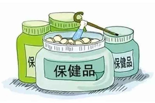 保健品是万灵丹,未阅读本文前,请勿浪费你辛苦赚的每一分钱