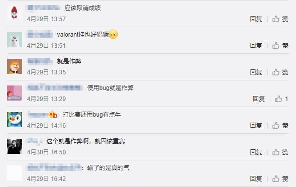 《【煜星代理注册】valorant选手疑似使用BUG赢比赛,网友表示:这不时光回溯一下?》