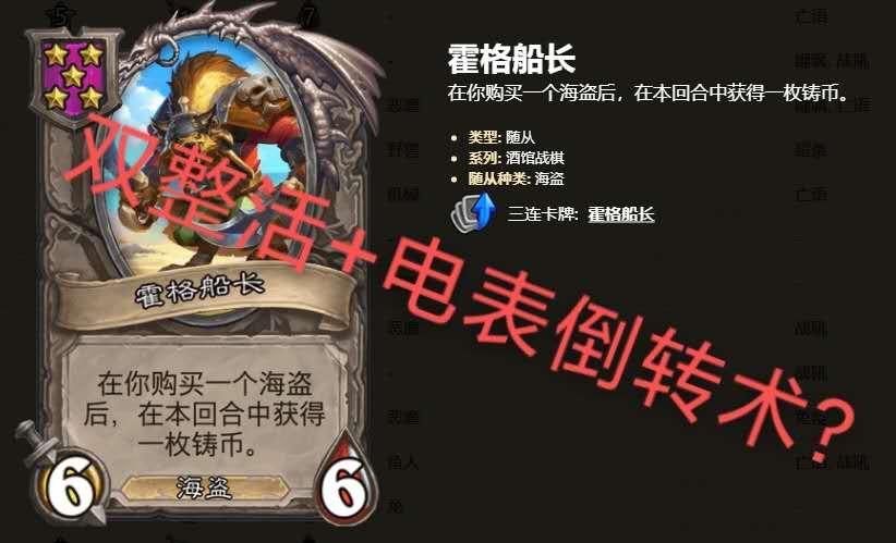 百炼成仙 520_炉石传说:极限双整活+电表倒转术?金铜须配金偷牌龙!