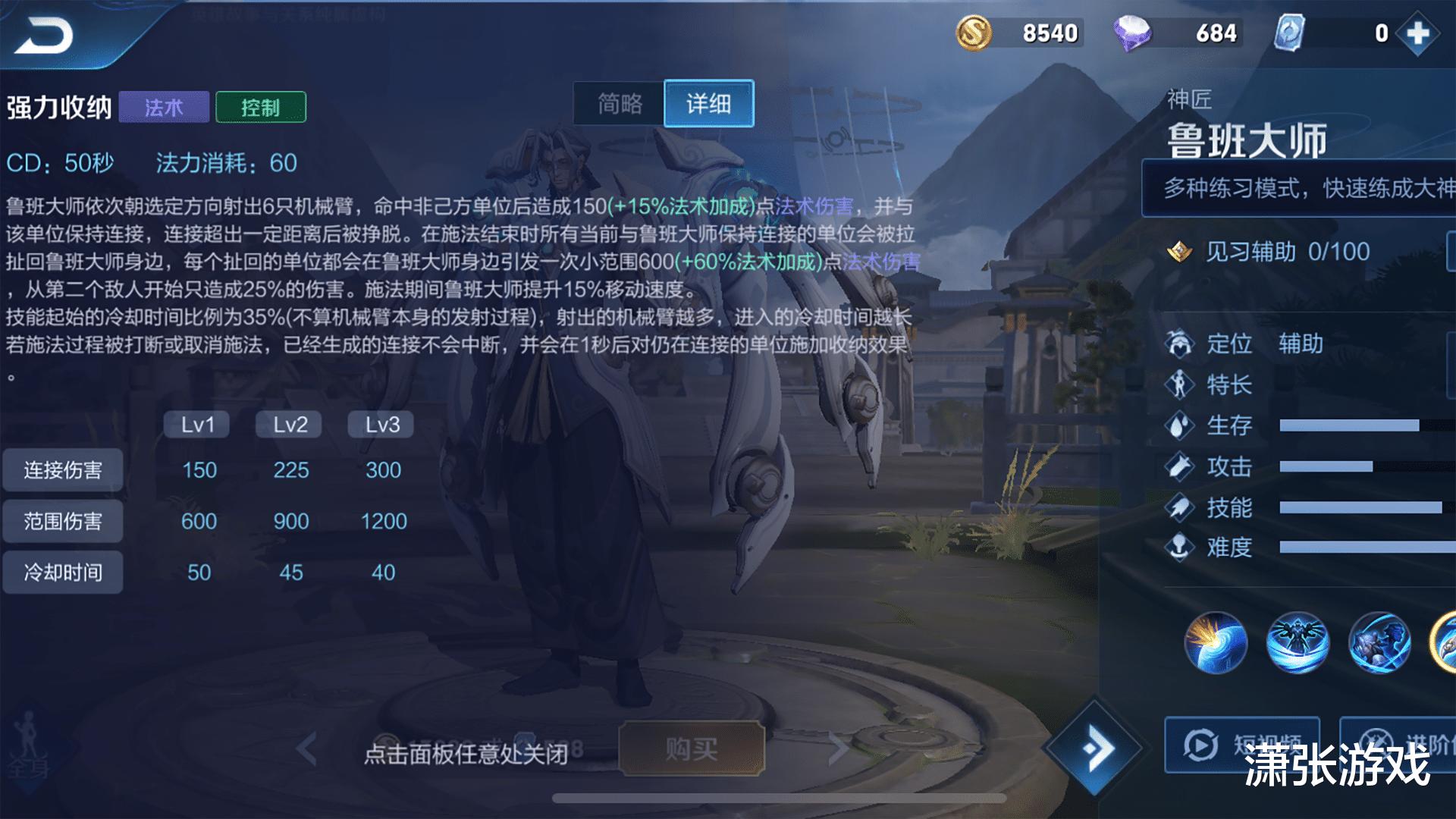 王者荣耀:鲁班大师最新Ban率64.20%的3个原因,附带细节攻略! 鲁班 王者荣耀 单机资讯  第7张