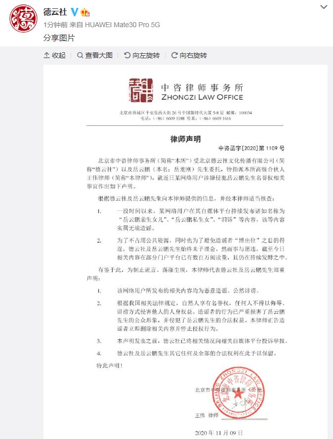时空裂痕收费模式_德云社官方回应女子控诉遭岳云鹏骗婚,表示恶意造谣要惹官司的