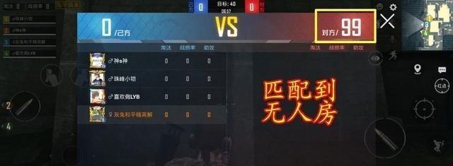 """《【合盈国际公司】""""吃鸡""""玩家开了一把团竞,结果愣了:我该和谁打架?队友吗?》"""