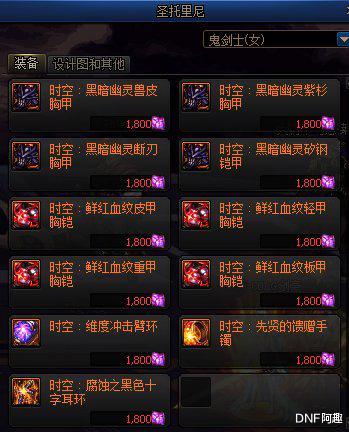《【煜星娱乐登陆注册】DNF国服推出改良版世界boss,新装备属性不输100级史诗,却令玩家犯难》