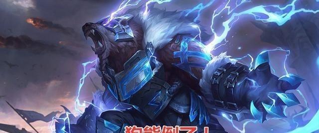 《【煜星娱乐平台首页】LOL英雄改动方案的细节公布,狗熊倒了,剑姬获得空前加强》