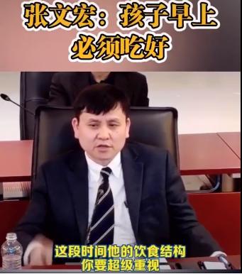 """""""现在中国的孩子早上只能吃鸡蛋、牛奶,不许吃粥""""张文宏再发建议"""