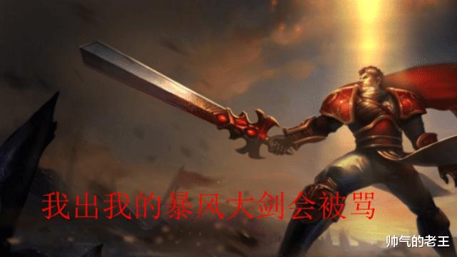 《【煜星娱乐主管】英雄联盟:明明是专属武器,游戏中却很少购买,盖伦:买了会被骂》