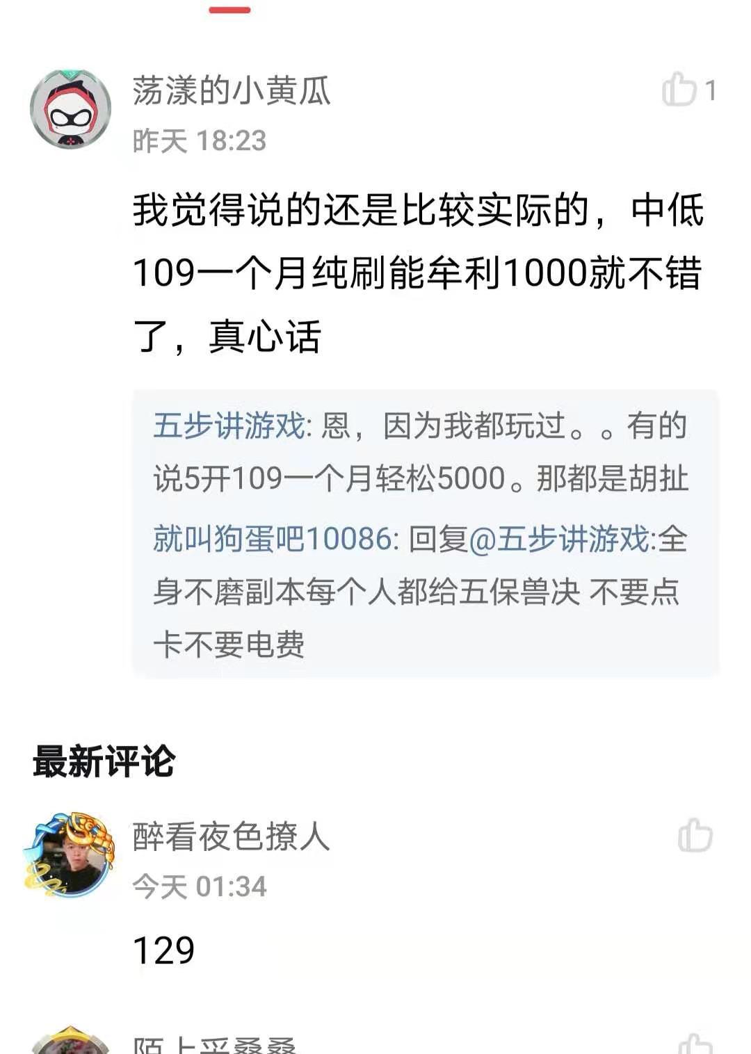 《【煜星注册首页】五开109一个月到底能刷多少?》