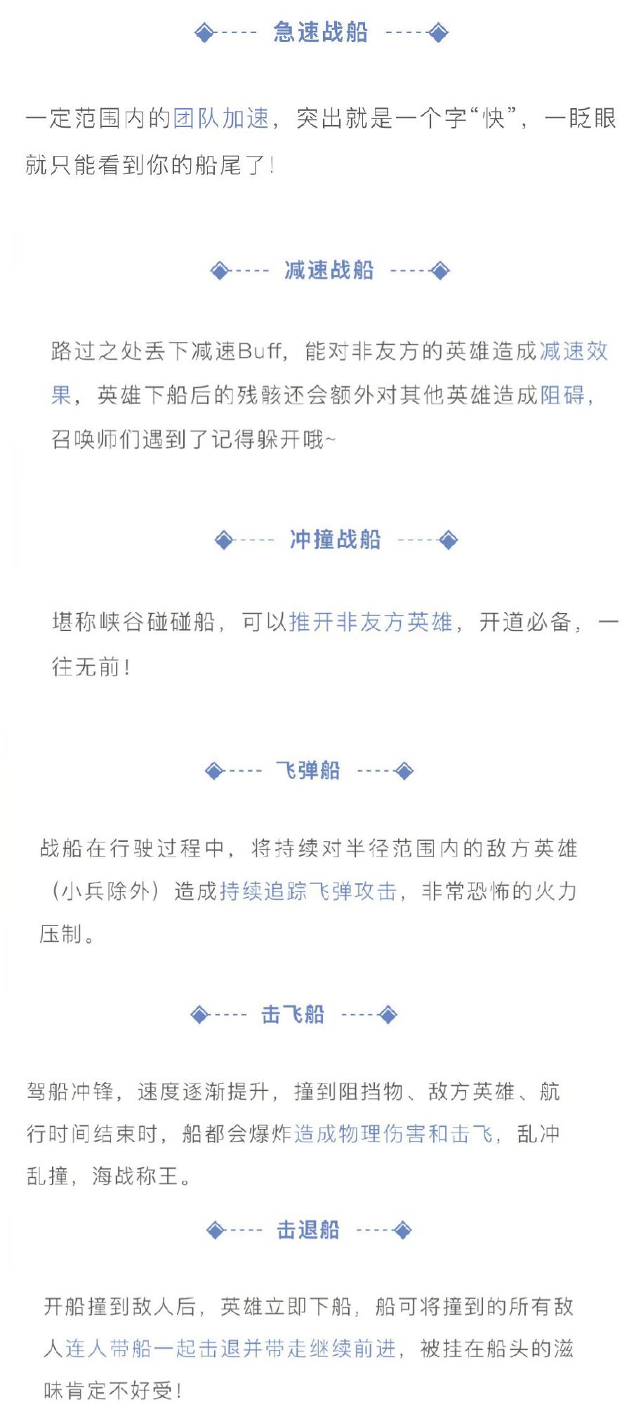 《【煜星娱乐app登录】王者荣耀:4大玩法即将回归,马超无cd插矛,鲲还有专属战船?》