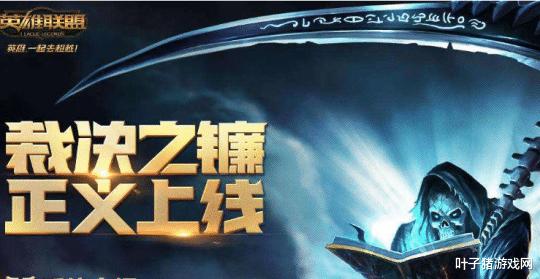 《【煜星娱乐官方登录平台】英雄联盟:拳头再改峡谷游戏机制,新版本10分投即将上线!》