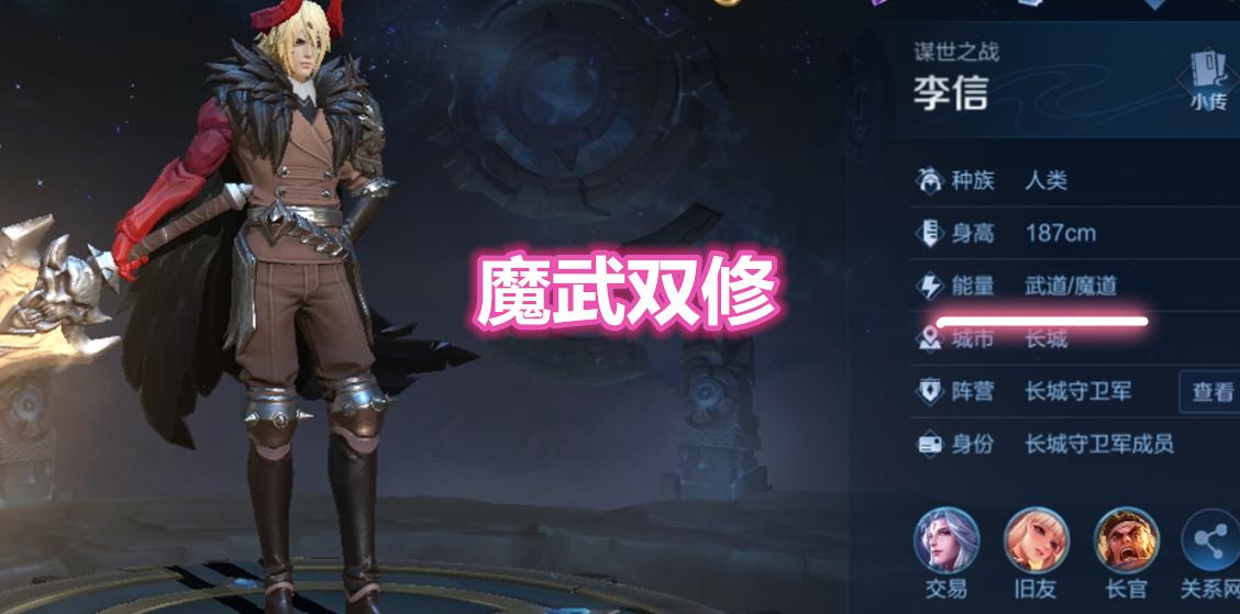 《【煜星娱乐登录平台】王者荣耀:峡谷最特殊的英雄,李信魔武双修,他变身可1抗5》