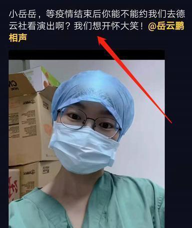 岳云鹏回应了,是否代表德云社全体的态度呢?