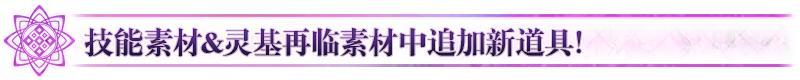 《【煜星娱乐注册官网】fgo命运冠位指定国服第2部第4章介绍,6月29日开启》