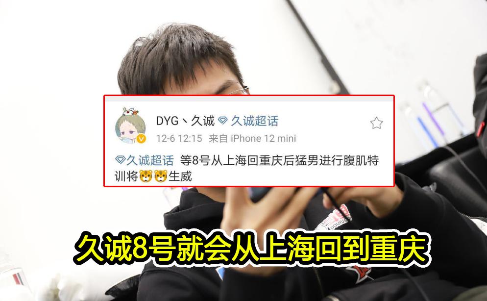 《【煜星娱乐平台注册】DYG久诚确认离队,秋季赛和冬冠不再上场,情况远比eStar猫神更糟》