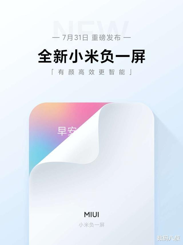 升起,小米MIUI重磅升级预告,开发版、稳定版都可以获得推送